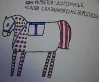 Конь вырвется...