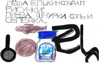 Анаграмма «Леша создал...»