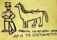 """""""Лошадь на четырех ногах..."""""""