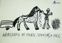 На лошадь не плеть покупай, а овес!